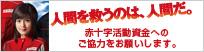 日本赤十字社HP