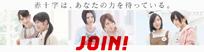 日本赤十字社特設HP JOIN!