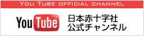 日本赤十字社YouTubeチャンネル