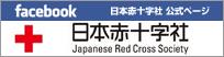 日本赤十字社Facebookページ
