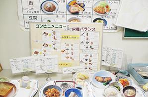 栄養食事指導室