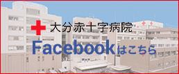 大分赤十字病院facebook