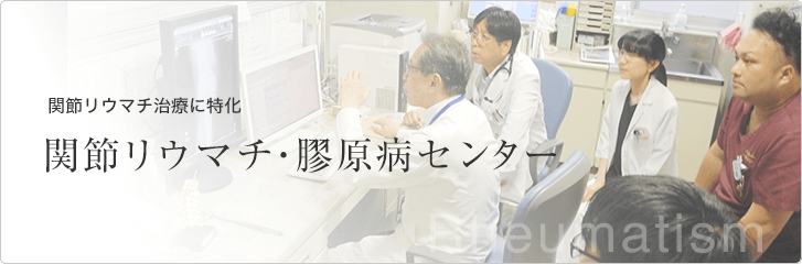 関節リウマチ・膠原病センター